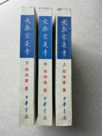 文献家通考(全三册)