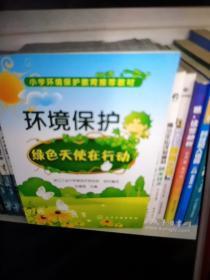 小学环境保护教育推荐教材:环境保护绿色天使在行动