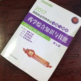 2017国家执业药师考试习题与解析:药学综合知识与技能(第九版)