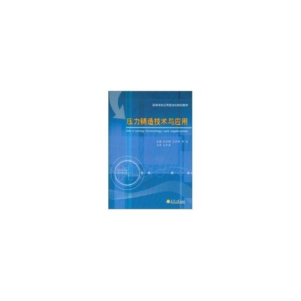 高等学校应用型本科规划教材:压力铸造技术与应用