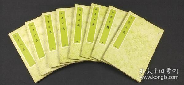尚书正义(全8册)线装