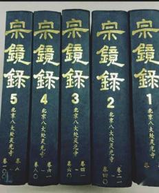 宗镜录(硬精装)全五册