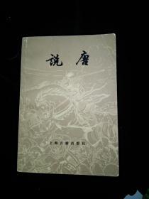 《说唐》陈汝衡修订 1981年4月 上海古籍出版社出版