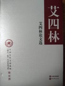 """艾四林论文选(全国宣传文化系统""""四个一批""""人才作品文库)"""