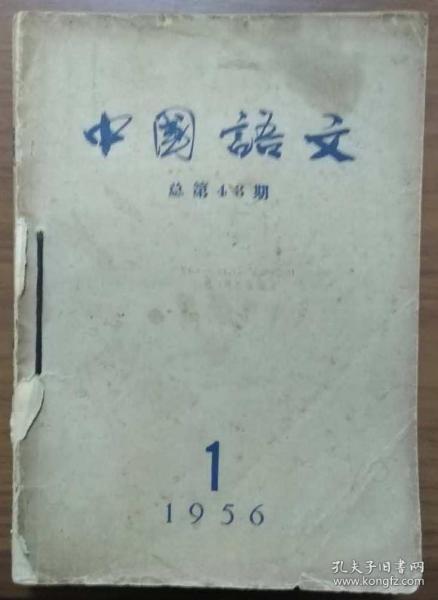 《中国语文》(月刊) 1956年1-12期(总43-54期)一共12期正版(看图),中午之前支付当天发货、周末支付周日下午发货- 包邮。