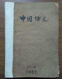 《中国语文》(月刊) 1957年7-12期(总61-66期)一共6期正版(看图),中午之前支付当天发货、周末支付周日下午发货-包 邮。