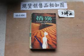 情殇——当代情爱小说精品大系