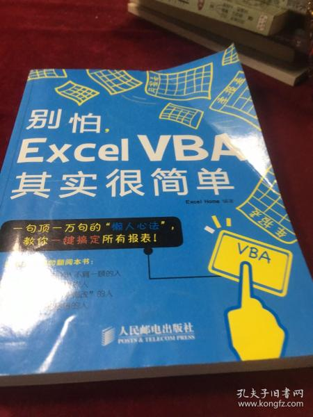 别怕,Excel VBA其实很简单