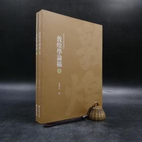 台湾万卷楼版  姜亮夫《敦煌學論稿》(上下冊)