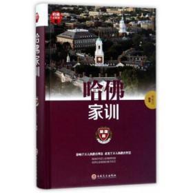 哈佛必修课:哈佛家训 刘长江 编 9787547240717