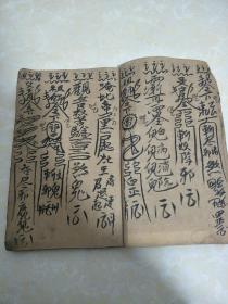 收来的手抄  大厚本 大开本  符咒书一本  品如图
