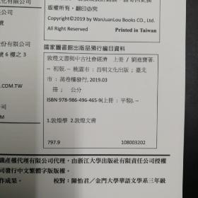 台湾万卷楼版  刘建宝《敦煌文書與中古社會經濟》(上下冊)
