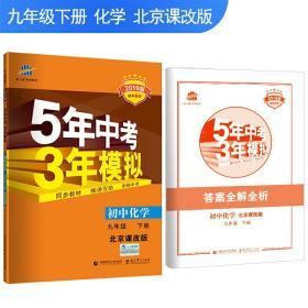 5年中考3年模拟:初中化学(9年级下)(北京课改版)(全练+全解)