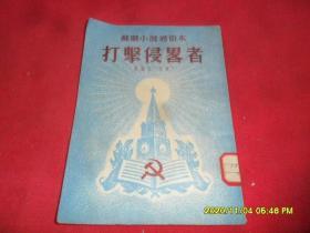 苏联小说通俗本—打击侵略者(53年版 插图本)