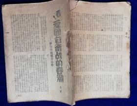 国民党三中全会蒋区三大危机华中南北反击蒋后战场新形势