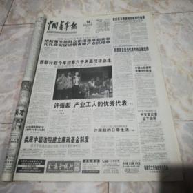 中国青年报2004.4.14(1一8版)生日报,老报纸,旧报纸……把政策交给群众把措施落到实处扎扎实实促粮食增产农民增收。曾庆红与美国副总统举行会谈。娄底中级法院建立廉政基金制度。大力繁荣发展中国特色出版业。伊拉克:美军要援兵绑架在继续。利比亚:最适合做生意伊拉克:最危险的地方。美使馆称沙特可能遭恐怖袭击。日本友人向我赠还古代年画雕刻版。揭开大学生非法传销组织黑幕。姚明复活掘金搭上季后赛末班车。