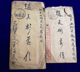 五十年代农业建设第七团司令部实寄封2张共388元包老保真带书信