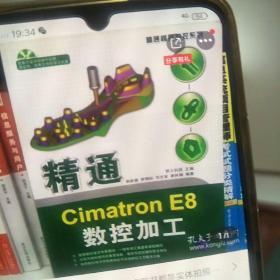 精通模具数控系列:数通Cimatron E8数控加工