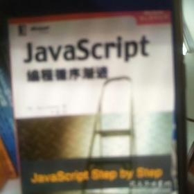JavaScript编程循序渐进