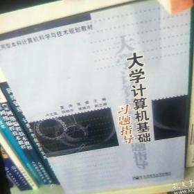 应用型本科计算机科学与技术规划教材:大学计算机基础习题指导