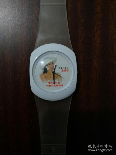 金喜善TCL手机纪念手表
