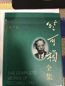 竺可桢全集(第1卷)