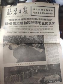 北京日报(1976年9元12日1-4版)毛主席吊唁仪式