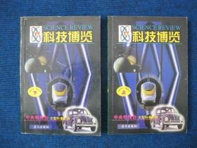 科技博览 1997.5—1998.5 上、下