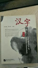 汉字的智慧(精装版)(无碟)