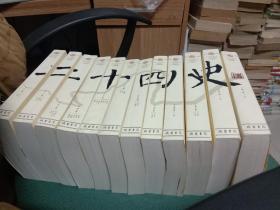二十四史(全十二卷,文白对照精华版)包邮