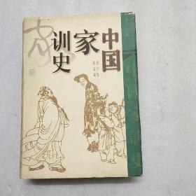 中国家训史(精)书如其图片一样请看清图片在下单