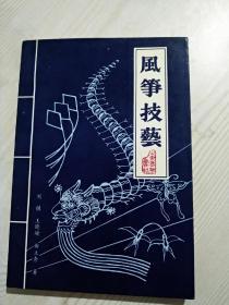 《风筝技艺》 1990年3月 一版一印