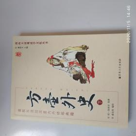 方壶外史(下册)