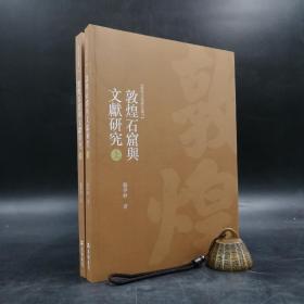 台湾万卷楼版  施萍婷《敦煌石窟與文獻研究》(上下冊)
