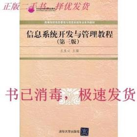 信息系统开发与管理教程(第三版)(高等院校信息管理与信息系统专