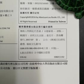 台湾万卷楼版  宋德华《嶺南人物與近代思潮》(上下冊)