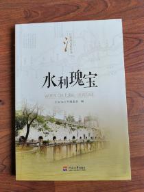 水利瑰宝/江苏水文化丛书