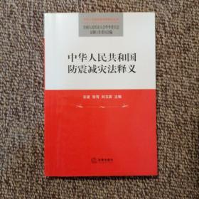 中华人民共和国防震减灾法释义