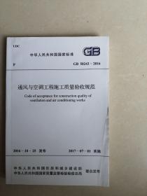 GB 50243—2016通风与空调工程施工质量验收规范2016