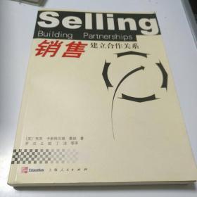 销售建立合作关系【186】层