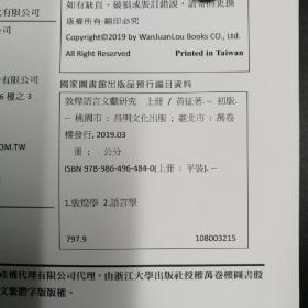 台湾万卷楼版  黄征《敦煌語言文獻研究》(上下冊)