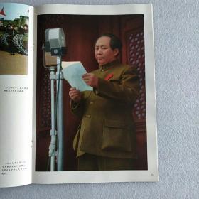 保真原版,1976年(毛主席画册)解放军画报特辑!八开长37厘米,宽26厘米!整本64页全是毛主席各时期宣传画