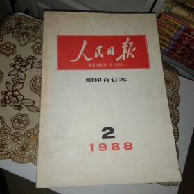 人民日报缩印合订本1988年1-12月份全,少1、3、9月