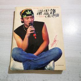 谢霆锋私人相册