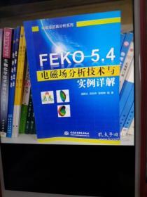 FEKO5.4电磁场分析技术与实例详解