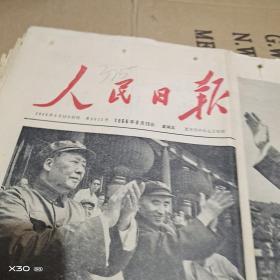 (文革报、4开8版 ) 人民日报 1966年8月19日  (套红、 毛林像、 插图照片  【 375文革原版实物文献※ 绝对原 件】