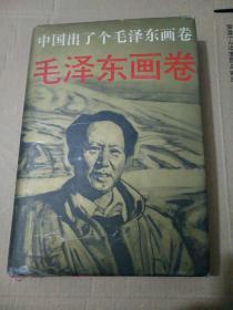 中国出了个毛泽东画卷 【连环画 精装 93年一版一印】