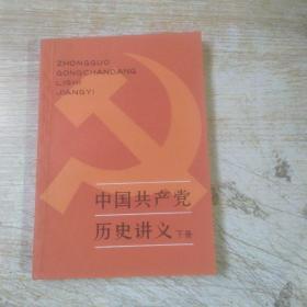 中国共产党历史讲义下