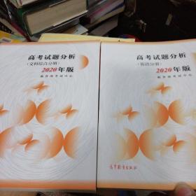 2020年版高考文科试题分析(文科综合)(英语分册) 2册合售