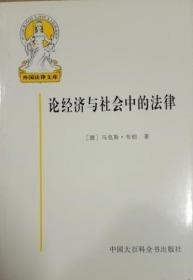 论经济与社会中的法律  本书为 平装